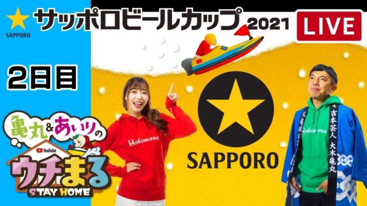 【ウチまる】2021.07.26~2日目~サッポロビールカップ2021~【まるがめボート】