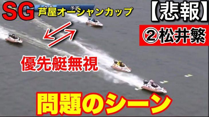 【SG芦屋】悲報、松井繁が優先艇保護違反で賞典除外【競艇・ボートレース】