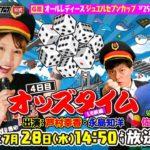 7/28(水)【4日目】GⅢオールレディース ジュエルセブンカップ【ボートレース下関YouTubeレースLIVE】