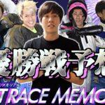【競艇・ボートレース】原田VS白井か…それとも波乱か!!蒲郡SGメモリアル2021優勝戦の予想を公開致します!