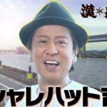 ボートレース【ブラマヨ吉田とういちの漢舟】第3回