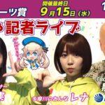 どちゃ記者ライブ【第57回日刊スポーツ賞:最終日】9/15(水)