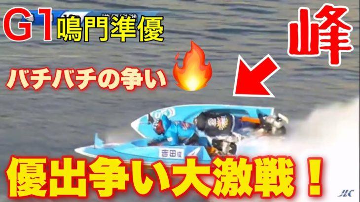 【鳴門G1準優】②峰竜太と④吉田がバチバチの優出争い!【競艇・ボートレース】