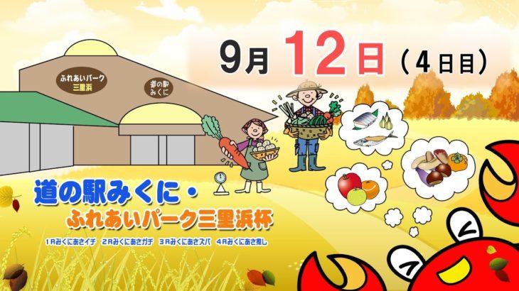 道の駅みくに・ふれあいパーク三里浜杯 4日目 8:00~15:00