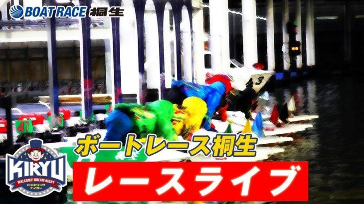 9/13ボートレース桐生 公式レースライブ