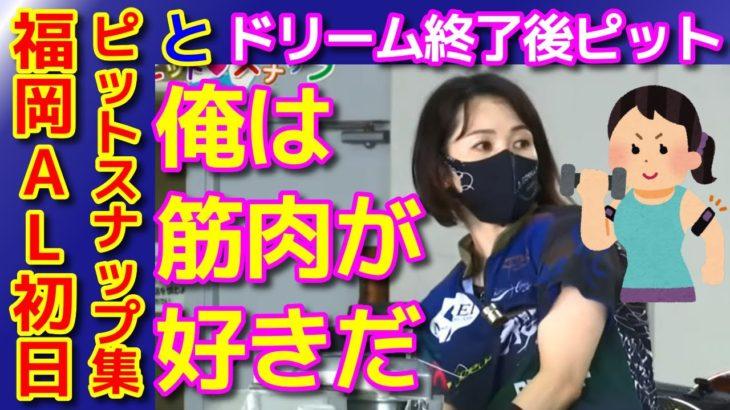 【ボートレース/福岡オールレディース初日】ピットスナップ集ですけども今日見てて・・俺、女性の筋肉が好きだなって改めて思いました。