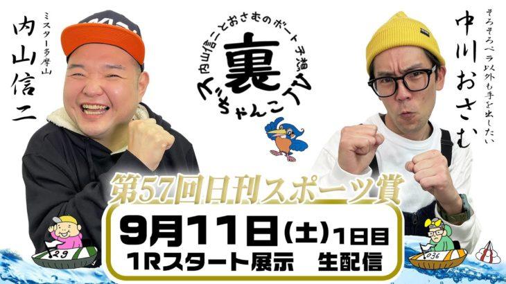 裏どちゃんこTV【第57回日刊スポーツ賞:1日目】9/11(土)