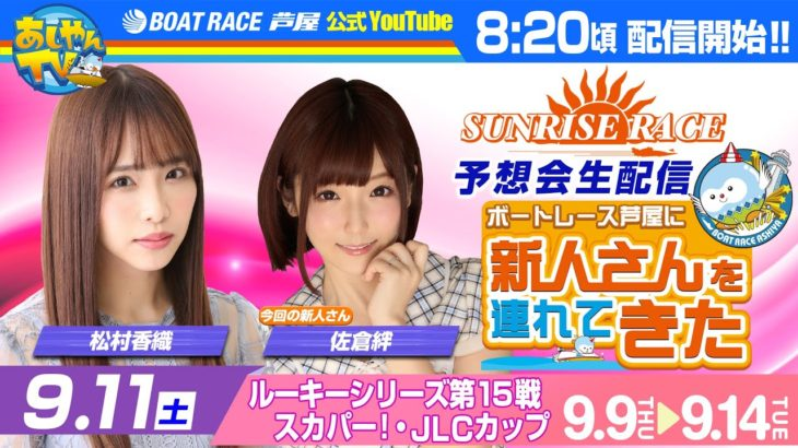 【9月11日】ルーキーシリーズ第15戦 スカパー!・JLCカップ~あしやんTVレース予想生配信!~