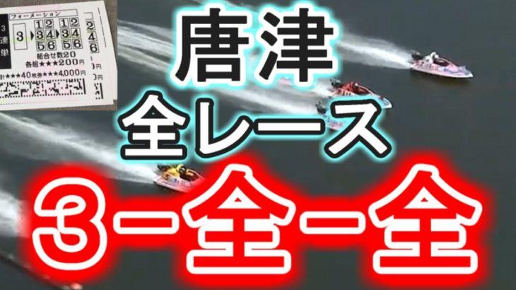 【競艇・ボートレース】唐津で全レース「3-全-全」で来てください。