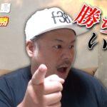 【競艇・ボートレース】宮島G1準優勝戦!住之江のリベンジしてやろうと気合いMAXで挑んだ結果