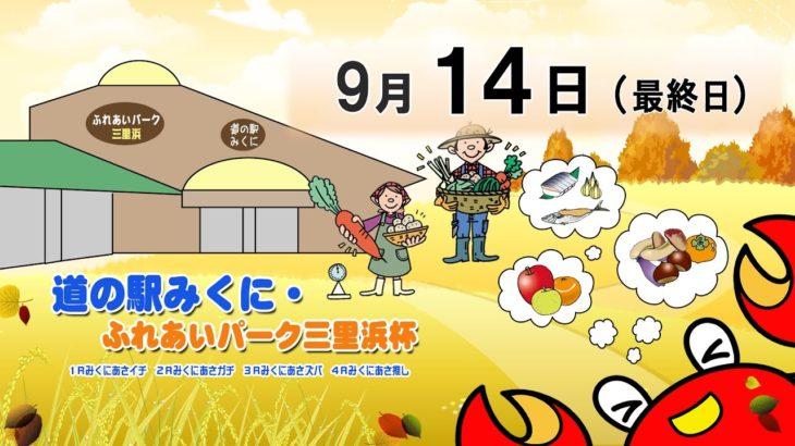 道の駅みくに・ふれあいパーク三里浜杯 最終日 8:00~15:00