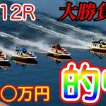 【ボートレース】リベンジしてみた!!