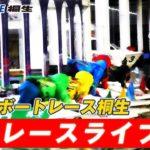 9/16ボートレース桐生 公式レースライブ