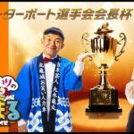【ウチまる】2021.09.13~初日~日本モーターボート選手会会長杯~【まるがめボート】