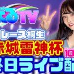 【ボートレース・競艇】ボートレース桐生G1最終日!!初ライブ配信!!【10Rから12R】