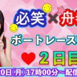 ボートレース若松G3♡2日目生配信!【☆必笑×舟券☆】