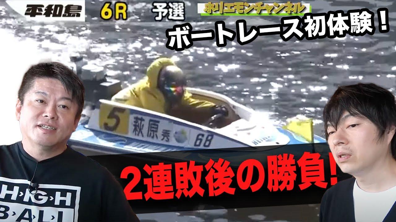 三度目の正直なるか…!?初めてのボートレースにホリエモンが挑戦(後編)